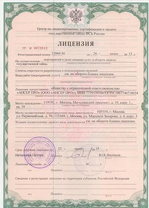Получение лицензии на работу с государственной тайной